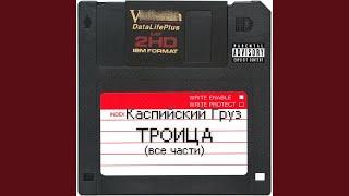 18 Izzamuzzic Remix