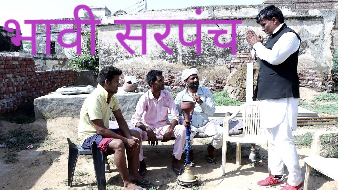 भावी सरपंच - Rajender Ki Comedy