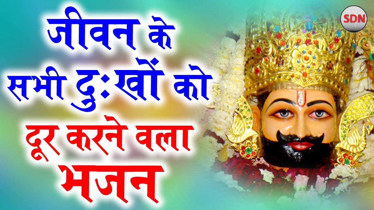 एक बार यह भजन सुनोगे तो सारी उम्र गुनगुनाओगे | New Khatu Shyam Bhajan 2021 | Hit Shyam Bhajan