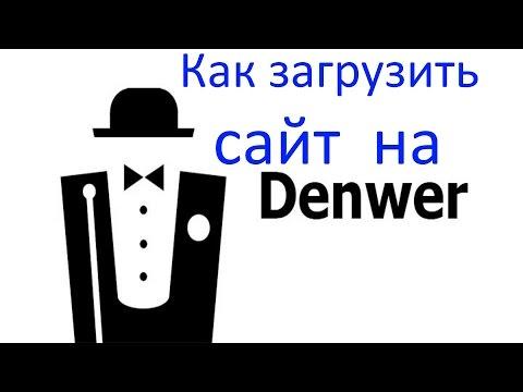Как залить сайт на Denwer