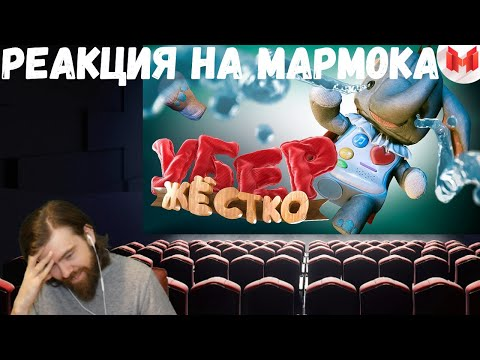Реакция на Мармока: