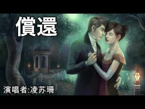 償還 Chang Huan [by 凌苏珊]