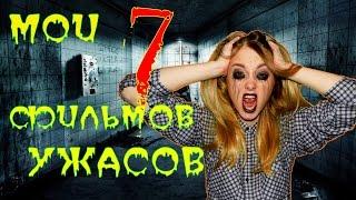 Ужасы на ночь или Мои ТОП 7 фильмов ужасов