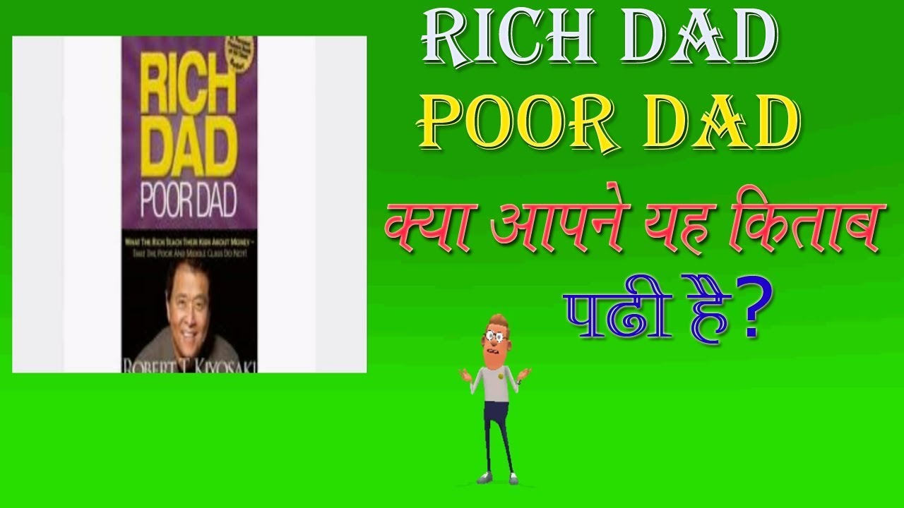 rich dad, poor dad by robert kiyosaki essay 07102013 rich dad, poor dad is the story of author robert kiyosaki's upbringing and his two fathers, one rich father (not biological) and one poor father (biological.