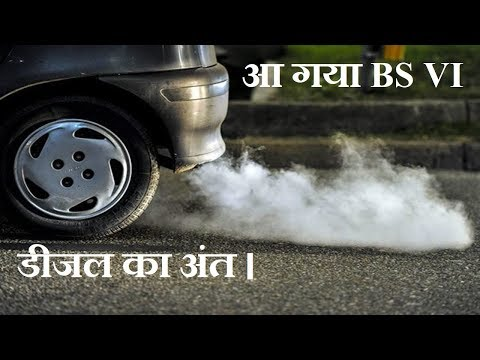New BS VI/BS6 emission norms will change everything | CARS after 2020 | DIESEL cars BAN from 2020