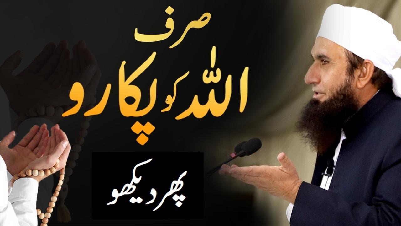 Molana Tariq Jameel Latest bayan 9 May 2021 | Sirf Allah Ko Pukaro Phir Dekho