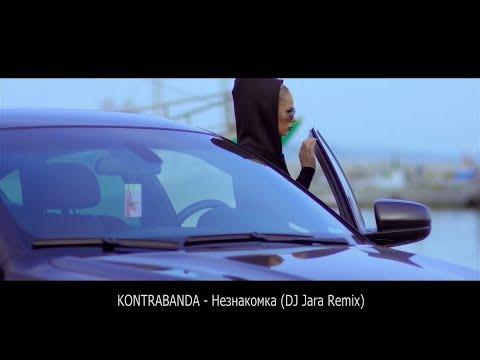 видео: Незнакомка - KONTRABANDA (DJ Jara Remix)