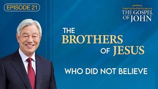 (Ep. 21) Lectures on the Gospel of John : The Brothers of Jesus who did not Believe