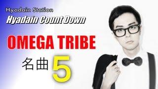 ヒャダインステーション第56回放送 Hyadain Count Down より オメガトラ...