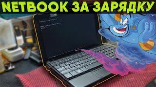 Ремонт ноутбука после воды ( чая ) / Отличная сделка: Обменял ноутбук на зарядку @Helpdroid