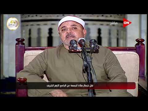 شعائر صلاة الجمعة من الجامع الأزهر الشريف | الجمعة 23 أكتوبر 2020
