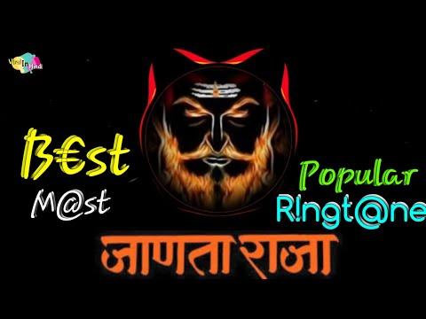 Best Ringtone // Chhatrapati Ringtone From Hukumat ki Jung || छत्रपती रिंगटोन most Downloaded ⤵️