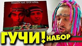 НАБОР Тимати feat. Егор Крид - Гучи BOX