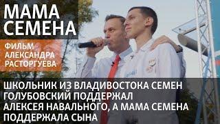 Мама Семёна