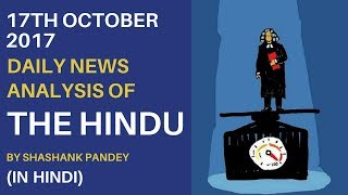 Hindu News Analysis in Hindi for 17th October 2017 By Shashank Pandey