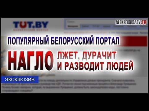 белорусский портал знакомств