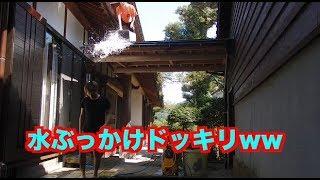 友達に屋根の上から水ぶっかけドッキリww