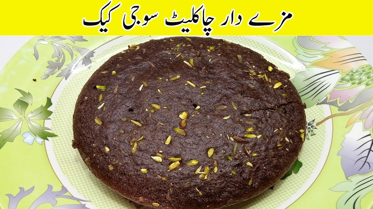 Chocolate Suji Cake | Eggless & Without Oven | Semolina ...