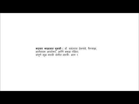 Katyar Kaljat Ghusali (Dr. Vasantrao Deshpande) Marathi Sangeet Natak Original Complete: Part 1