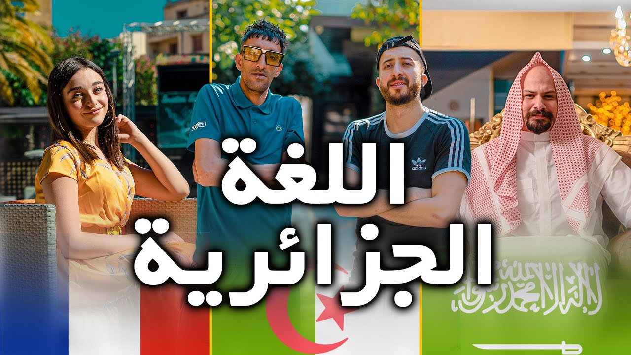 Anes Tina La Langue Algérienne اللغة الجزائرية
