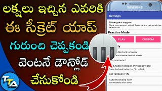 Best Awesome Secret Screen & App Lock for android 2018 In Telugu Tech Adda