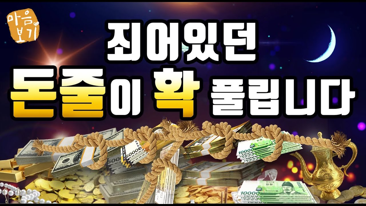 [죄어있던 돈줄이 확 풀립니다]돈 걱정에서 자유로워지는 신기한 주파수 명상음악, 돈,로또,횡재,소원성취,재물,행복,행운,부자 #돈주파수