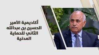 د. مضفي العميان - أكاديمية الأمير الحسين بن عبدالله الثاني للحماية المدنية