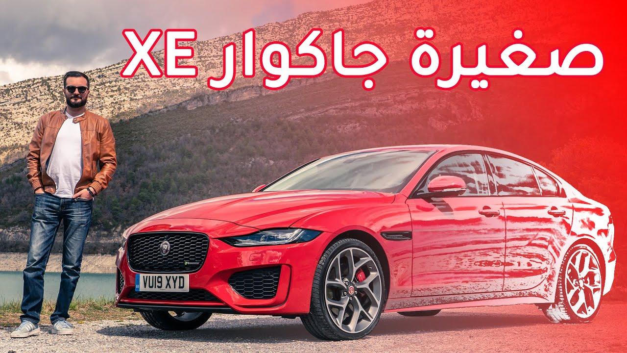Jaguar XE 2020 جاغوار اكس اي
