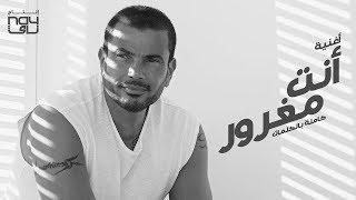 Amr Diab - Enta Maghroor Music Track ( Instrumental ) موسيقى أغنية عمرو دياب انت مغرور