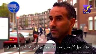 تقرير هولندي يتطرق لأسباب اختيار مغاربة هذا الجيل للمنتخب المغربي عوض الهولندي
