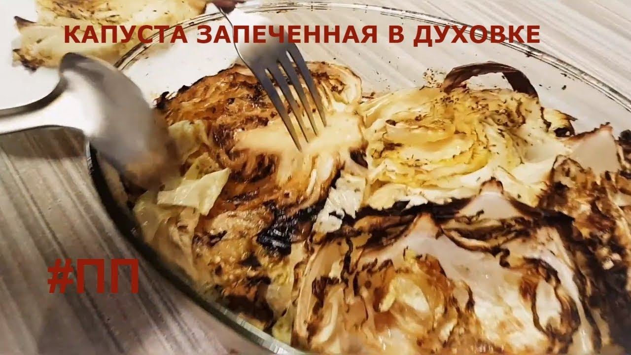 КАПУСТА запеченная в духовке. ПП, Постное блюдо. Вегатарианская кухня.
