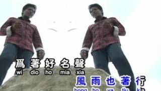 Siau He - Chut Gua Lang
