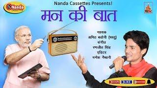 Modi ji सुणा Mastu ke #MAN KI BAAT | Best Uttarakhandi Song | Garhwali Song || Amit Badoni (Mastu)