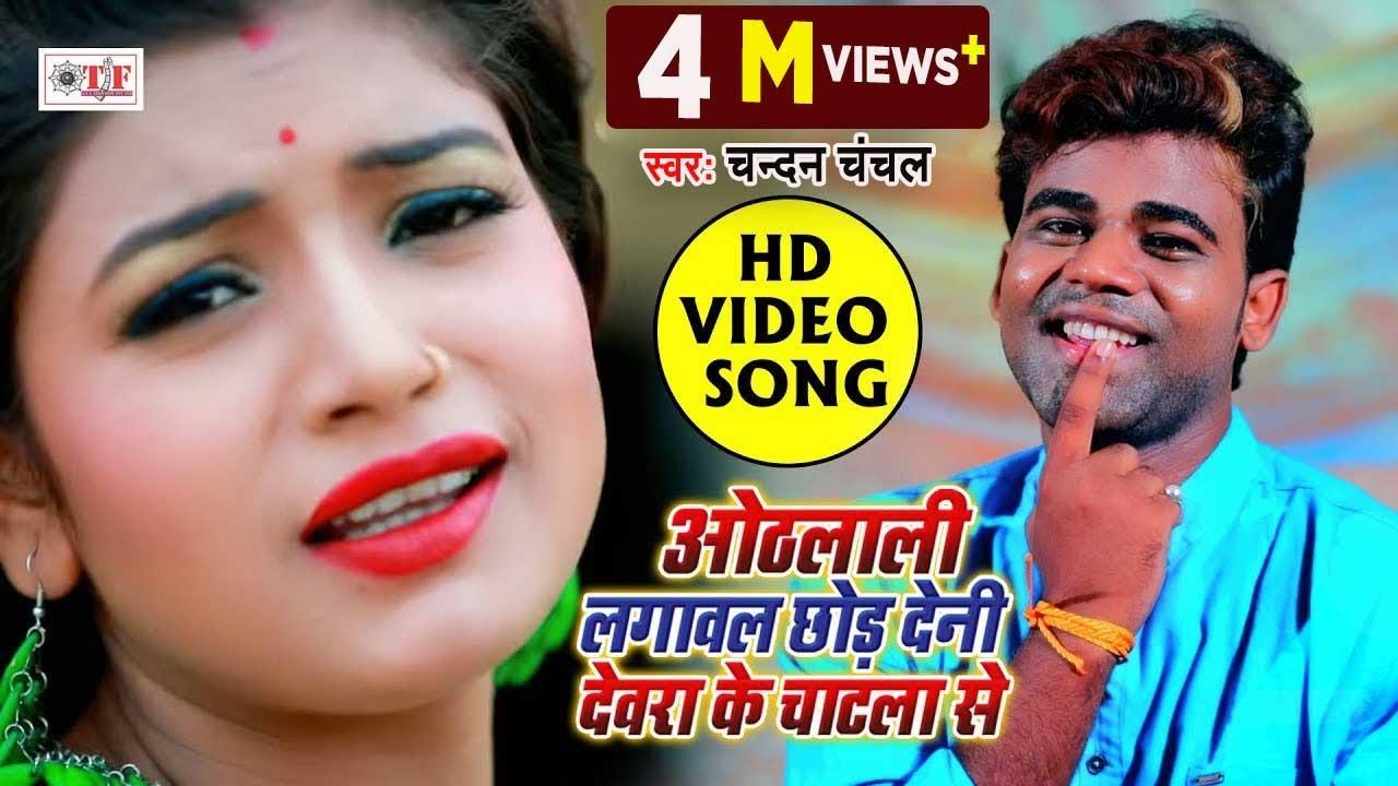 Chandan Chanchal का SUPERHIT VIDEO SONG || ओठलाली लगावल छोड़ देनी || Othlali Lagawal Chhod Deni