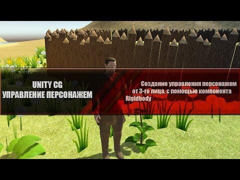 Unity CG - 2. Создание управления персонажем(Rigidbody)