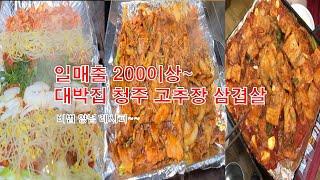 대박집 청주 고추장 삼겹살~~일매출 200이상