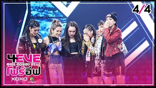 4EVE Girl Group Star EP.03 | 4/4 | รอบ Group Performance : Unicorn VS Fox