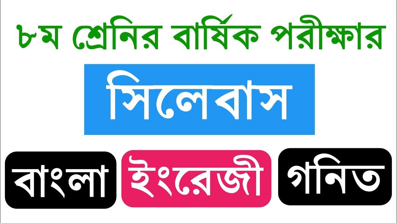 Download Class 8 Annual Exam Syllabus 2021    ৮ম শ্রেণির বার্ষিক পরীক্ষার সিলেবাস    Bangla English Math