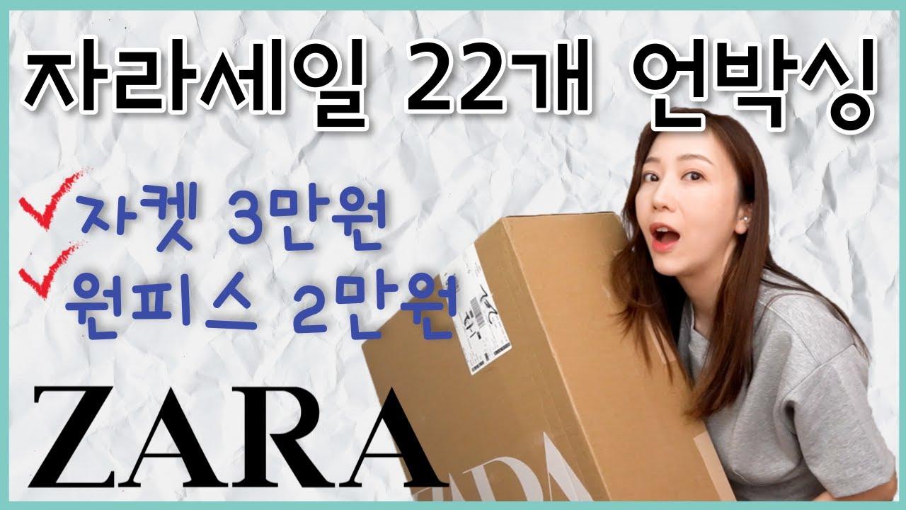 👉🏻[ZARA]자라세일 3만원대 자켓 2만원대 원피스 22가지 언박싱