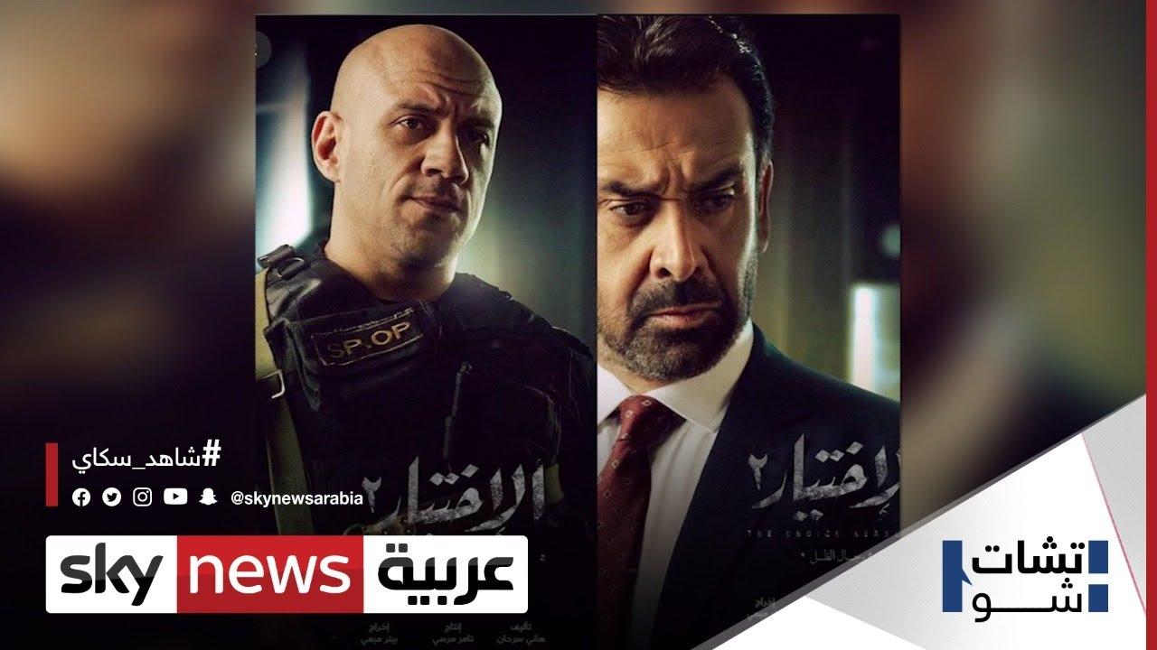 #الاختيار2 .. #هجمة_مرتدة .. و #القاهرة_كابول : مسلسلات #رمضان تواجه #الإرهاب  - نشر قبل 2 ساعة