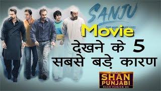 Sanju Movie Review , Bollywood Masala , Shan Punjabi