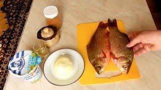 Караси в сметане в духовке простой вкусный рецепт рыба в фольге в духовке(Караси в сметане в духовке простой вкусный рецепт рыба в фольге в духовке рецепт., 2016-04-04T20:29:57.000Z)