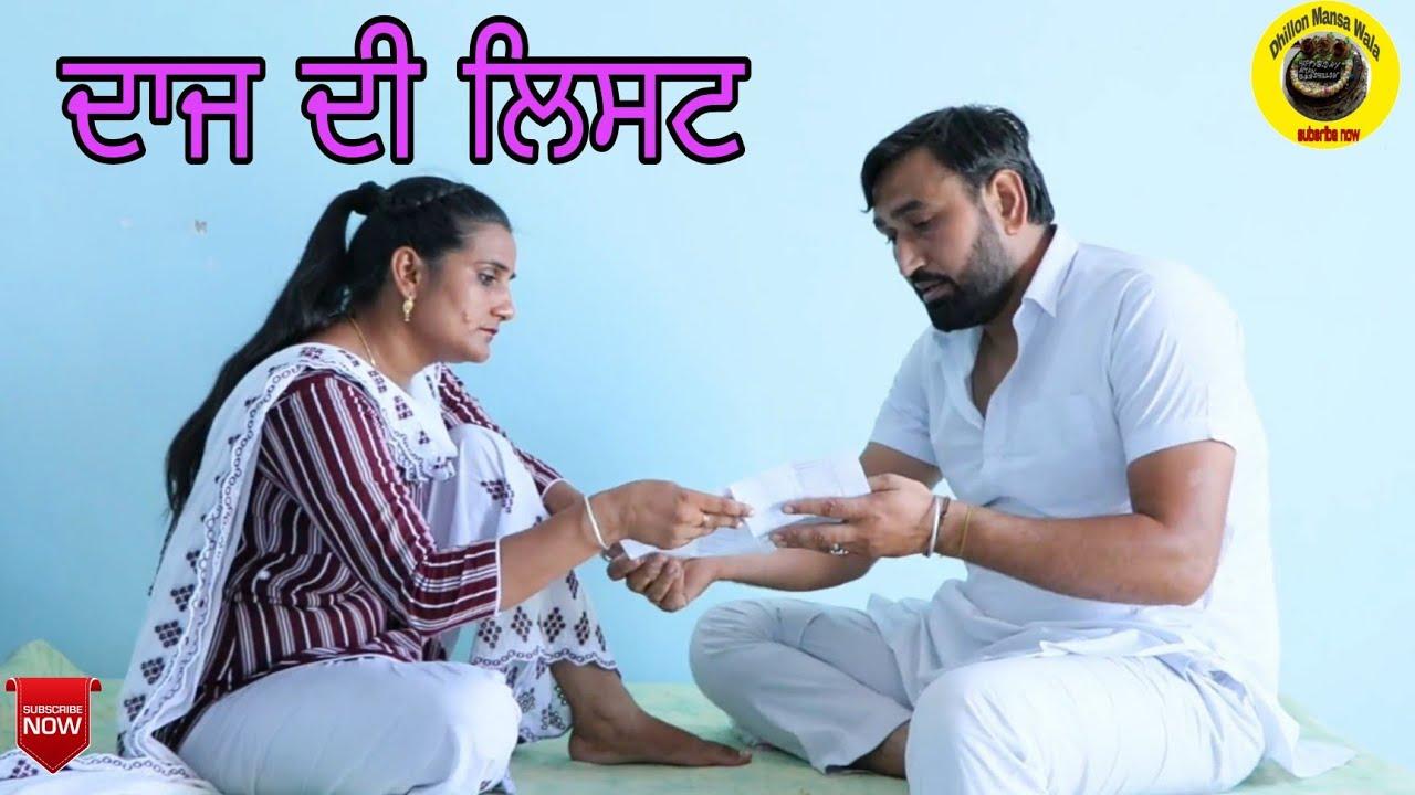 ਦਾਜ ਦੀ ਲਿਸਟ। Daaj De List। Punjabi Short Movie 2021।New Short Movie।Dhillon mansa wala