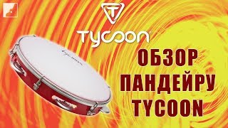 Обзор пандейру TYCOON TPD-10AR   Ручная перкуссия