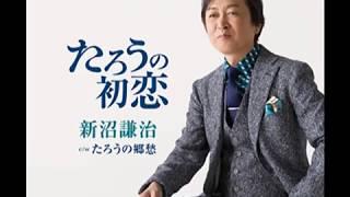 2017.4.19 唄:新沼謙治 作詞:前田たかひろ 作曲:幸斉たけし 編曲:石...