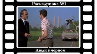 Люди в чёрном - Раскадровка №1 - РУС - HD