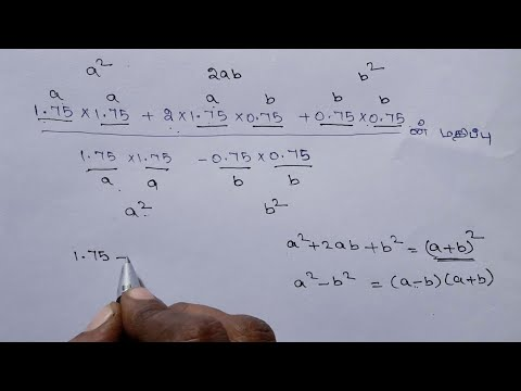 Tnpsc maths problems find the value simple method