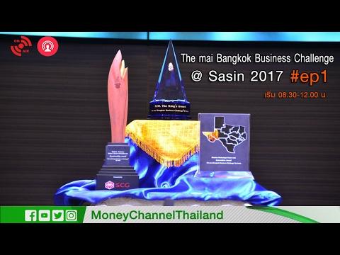 [Live] The mai Bangkok Business Challenge @ Sasin 2017 #ep1