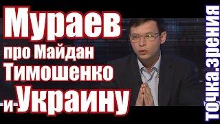 Е.Мураев - допрос Януковича, скандал с Тимошенко и ситуация в Украине.