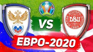 ИТОГИ ОТБОРА ЕВРО 2020 [ЧЕМПИОНАТ ЕВРОПЫ по ФУТБОЛУ]: РОССИЯ vs ДАНИЯ - Один на один